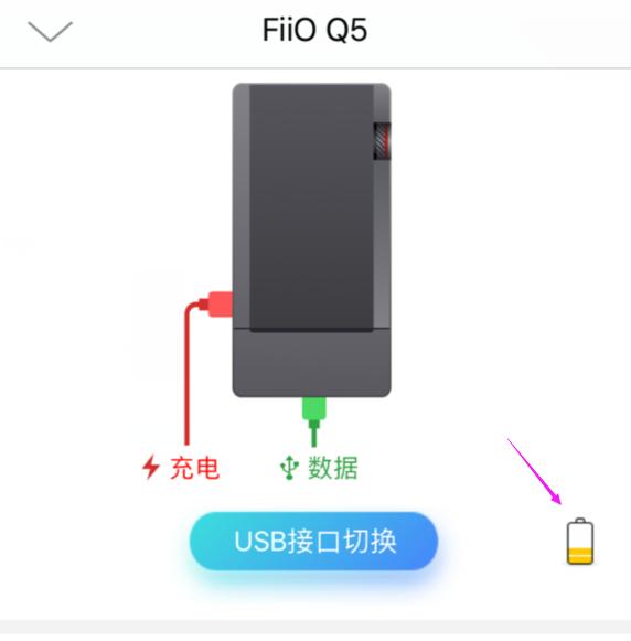 Q5电量-fiiomusic.png
