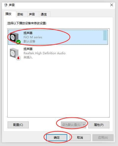 电脑设置默认音源.jpg